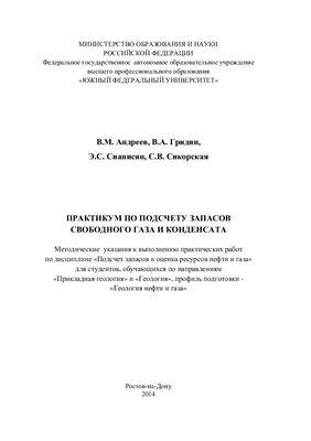 Андреев В.М., Гридин В.А. и др. Практикум по подсчету запасов свободного газа и конденсата
