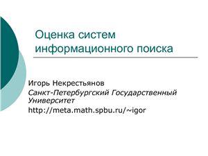 Алгоритмы для Интернета. Лекция 09. Оценка систем информационного поиска (+ аудио)