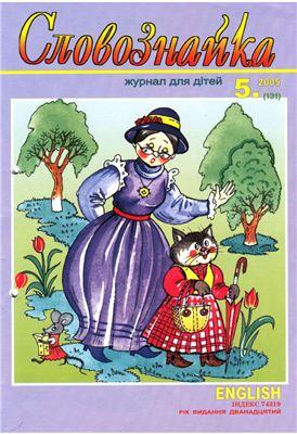 Словознайка 2005 №05