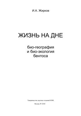 Жирков И.А. Жизнь на дне. Био-география и био-экология бентоса