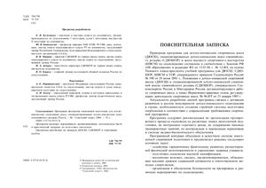 Байковский Ю.В, Кузнецова Е.В, Скалолазание: Примерная программа
