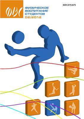Физическое воспитание студентов 2012 №02