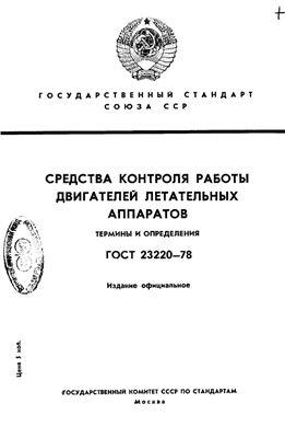 ГОСТ 23220-78. Средства контроля работы двигателей летательных аппаратов. Термины и определения