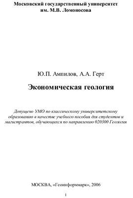Ампилов Ю.П., Герт А.А. Экономическая геология