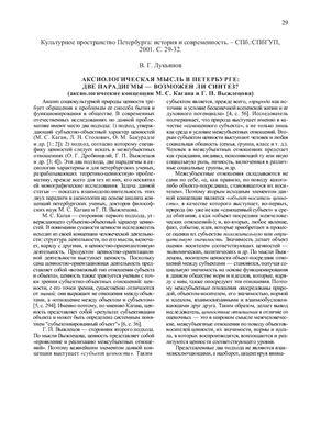 Лукьянов В.Г. Аксиологическая мысль в Петербурге: две парадигмы - возможен ли синтез? (аксиологические концепции М.С.Кагана и Г.П.Выжлецова)