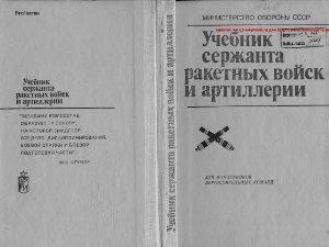 Кузин О.И. (ред.) Учебник сержанта ракетных войск и артиллерии. Для начальников вычислительных команд