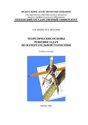 Кирин Е.М., Краснов М.Н. Теоретические основы решения задач по начертательной геометрии