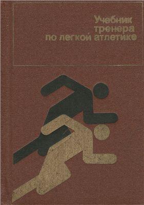 Хоменков Л.С. Учебник тренера по легкой атлетике