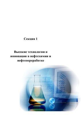 Наумов С.В. (отв. за вып.) Всероссийская молодежная конференция Теоретическая и экспериментальная химия жидкофазных систем
