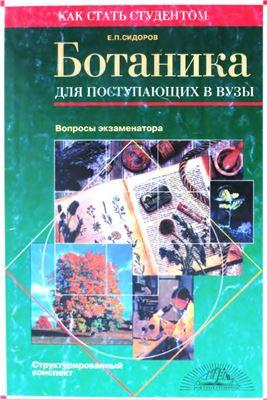 Сидоров Е.П. Ботаника для поступающих в вузы. Вопросы экзаменатора