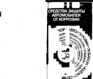 Гуреев А.А. и др. Средства защиты автомобилей от коррозии
