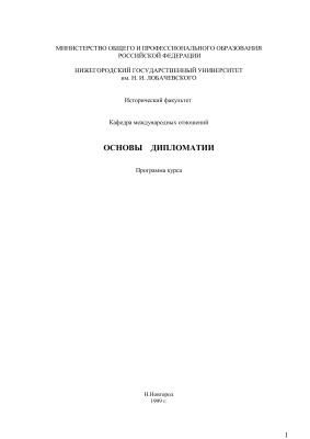 Корнилов А.А. Программа курса Основы дипломатии
