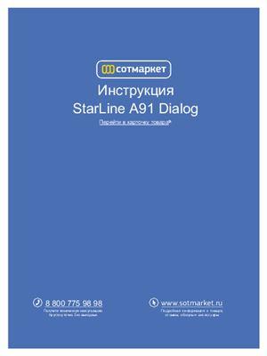 Автомобильная охранная система Starline A91 Dialog. Инструкция