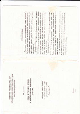 Емельянова И.С. Судовая документация и переписка на английском языке для промысловиков. Радиограммы
