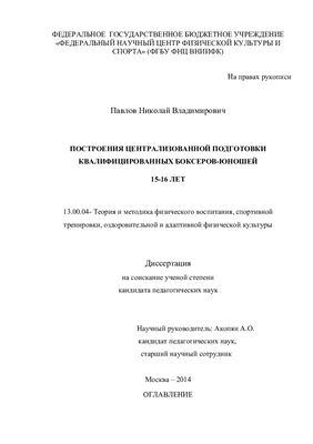 Павлов Н.В. Построения централизованной подготовки квалифицированных боксеров-юношей 15-16 лет