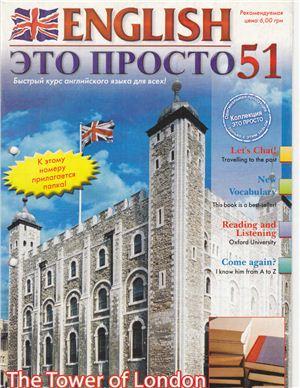 English - это просто 2004 №51