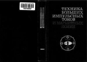 Комельков В.С. Техника больших импульсных токов и магнитных полей
