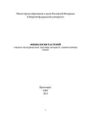 Голованова Т.И., Гаевский Н.А. Физиология растений
