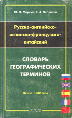 Марчук Ю.Н., Яковлева С.А. Русско-английско-испанско-французско-китайский словарь географических терминов