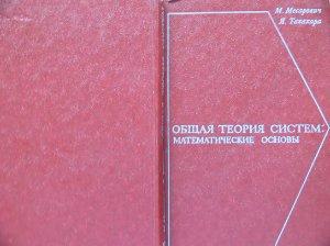 Месарович М., Такахара Я. Общая теория систем: математические основы