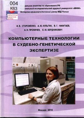 Стороженко И.В., Культин А.Ю. и др. Компьютерные технологии в судебно-генетической экспертизе