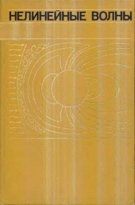Лейбович С., Сибасс А. (ред.) Нелинейные волны