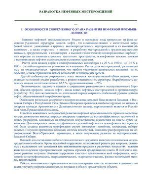 Иващенко И.И. Разработка нефтяных месторождений