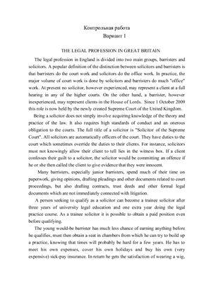 Английский язык в сфере юриспруденции