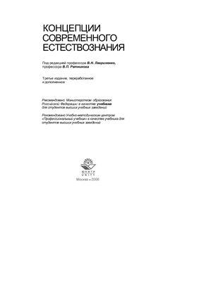 Лавриненко В.Н., Ратников В.П. (ред.) Концепции современного естествознания