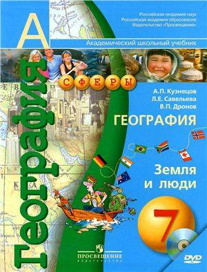 Кузнецов А.П., Савельева Л.Е., Дронов В.П. География. Земля и люди. 7 класс