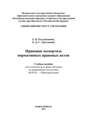 Раздъяконова Е.В., Третьякова Е.С. Правовая экспертиза нормативных правовых актов