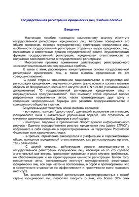 Гусева Т.А., Чуряев А.В. Государственная регистрация юридических лиц