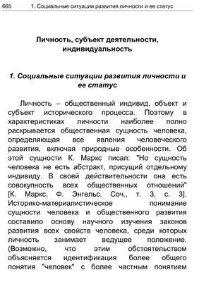 Ананьев Борис. Личность, субъект деятельности, индивидуальность