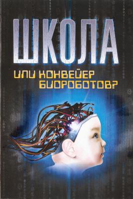 Базарный В.Ф. Школа или конвейер биороботов? Современная концепция образования в России: суть и влияние на здоровье детей, возможные альтернативы