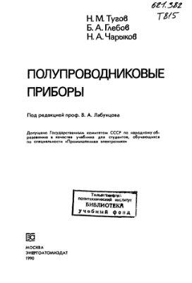 Тугов Н.М., Глебов Б.А., Чарыков Н.А. Полупроводниковые приборы