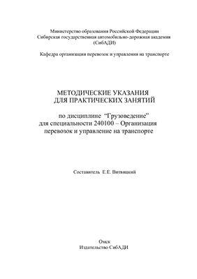 Витвицкий Е.Е. Грузоведение