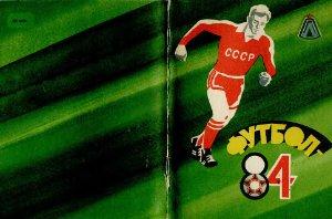 Киселёв Н.Я. (сост.) Футбол-1984. Справочник-календарь