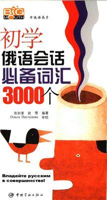 Чжан Жукуэй, Чжао Сюэ. 3000 самых необходимых слов русского языка