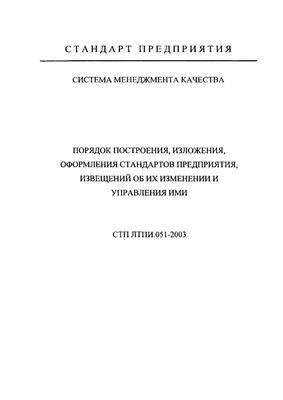 СТП ЛТПИ.051-2003 Система менеджмента качества. Порядок построения, оформления, изложения стандартов предприятия, извещений об их изменении и управления ими