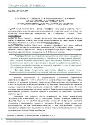 Мониторинг общественного мнения: экономические и социальные перемены 2013 №02 (114)