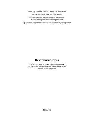 Клементьев А.М. Психофизиология