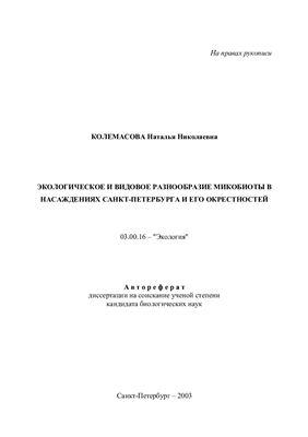Колемасова Н.Н. Экологическое и видовое разнообразие микобиоты в насаждениях Санкт-Петербурга и его окрестностей