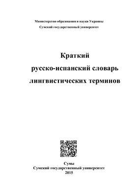 Дегтярёва Т.О., Беспалова А.В. Краткий русско-испанский словарь лингвистических терминов