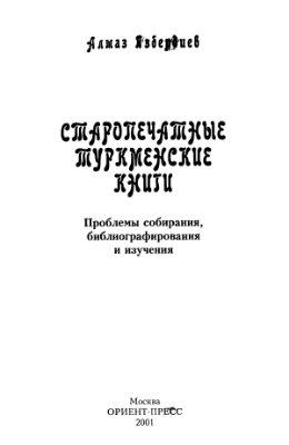 Язбердиев А. Старопечатные туркменские книги