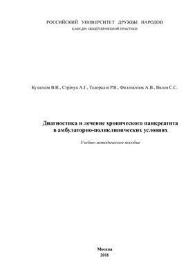 Кузнецов В.И., Страчук А.Г. и др. Диагностика и лечение хронического панкреатита в амбулаторно-поликлинических условиях