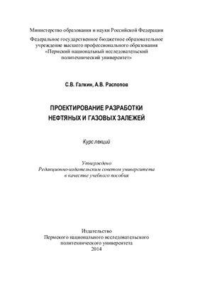 Галкин С.В. Проектирование разработки нефтяных и газовых залежей