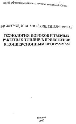 Жегров Е.Ф., Милёхин Ю.М., Берковская Е.В. Технология порохов и твердых ракетных топлив в приложении к конверсионным программам