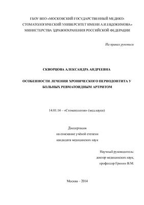 Скворцова А.А. Особенности лечения хронического периодонтита у больных ревматоидным артритом