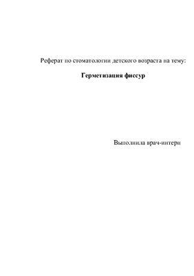 Реферат - Герметизация фиссур