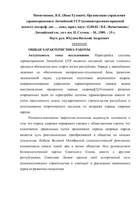 Начисчионис Я.Е. Организация управления здравоохранением Латвийской ССР (административно-правовой аспект)